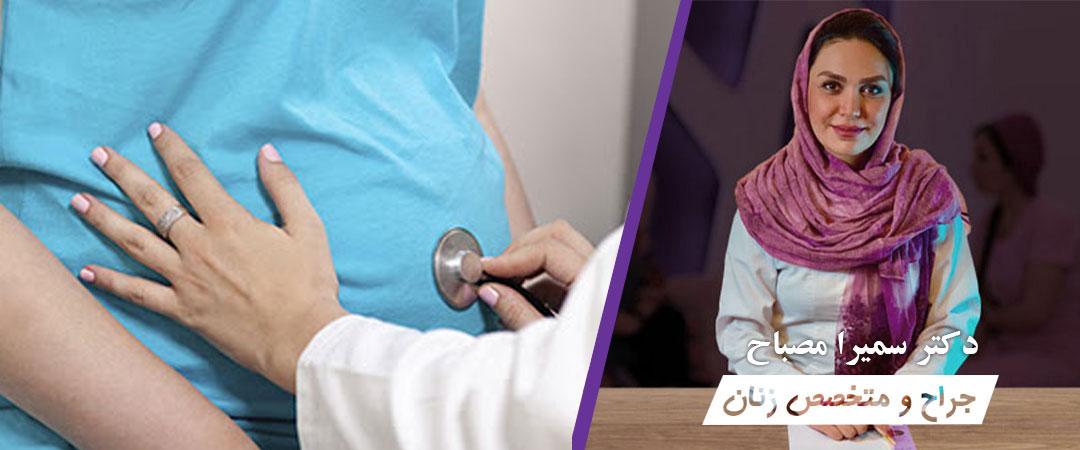 مراقبت های دوران بارداری
